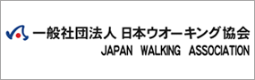 ��ʎВc�@�l��{�E�I�[�L���O����@JAPAN WALKING ASSOCIATION